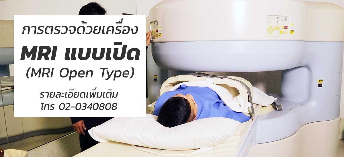 เครื่องตรวจร่างกายด้วยคลื่นสนามแม่เหล็กไฟฟ้า (MRI)